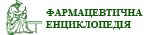 Фармэнциклопедия