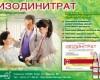 ІЗОДИНІТРАТ — надійний засіб для лікування гострих порушень коронарного кровообігу