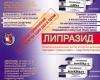 ЛІПРАЗИД — клініко-фармакологічна активність.Перспективи застосування в кардіологічній практиці
