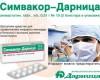 CИМВАКОР-ДАРНИЦА для предотвращения инфаркта миокарда