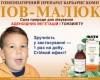 Новини гомеопатії