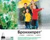 БРОНХИПРЕТ® для лікування гострого та хронічного бронхіту