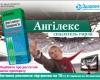АНГИЛЕКС-ЗДОРОВЬЕ— эффективное средство для лечения заболеваний полости рта игорла