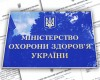 Проект наказу МОЗ України «Про внесення змін до наказу МОЗ України від 19.07.2005 № 360»
