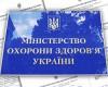 Наказ МОЗ України від28.03.2011р. №170