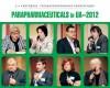 2-я ежегодная специализированная конференция «Parapharmaceuticals in UA–2012»