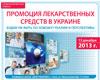 Промоция лекарственных средств в Украине. Будем ли жить по-новому? Реалии и перспективы