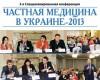 Рынок частной медицины вУкраине: возможности иперспективы