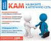 Практический семинар  КАМ на визите в аптечную сеть. Взаимоотношения с ключевыми клиентами. Построение эффективных партнёрских отношений. Управление ключевым клиентом.