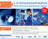 III Украинский форум операторов рынка медицинских изделий