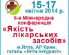 II Международная конференция «Качество лекарственных средств»