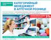 Специализированный семинар. Категорийный менеджмент в аптечной рознице