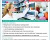 Специализированный семинар Категорийный менеджмент в аптечной рознице
