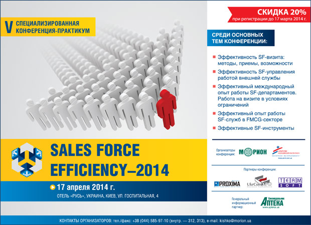 Sales Force Efficiency–2014