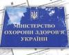 Державні закупівлі всфері охорони здоров'я: МОЗ України розробляє профільний закон