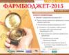 8-я специализированная конференция – практикум  «Фармбюджет – 2015»