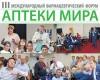 Развенчивая мифы, или О чем всегда молчала украинская фармация