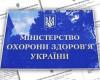 Концепція побудови нової національної системи охорони здоров'я України: триває громадське обговорення