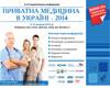 4-та Спеціалізована конференція «Приватна медицина в Україні – 2014»