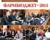Фармбюджет–2015. Война и Мир…