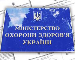 МЗ Украины неустранило дискриминационные требования втендерных закупках