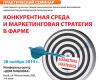 Практический семинар «Конкурентная среда и маркетинговая стратегия в фарме»