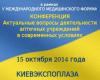 Конференція  «Актуальні питання діяльності аптечних закладі в сучасних умовах»