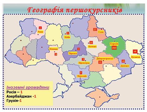 Географічний розподіл першокурсників Коледжу НФаУ (2014–2015)