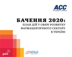 БАЧЕННЯ 2020