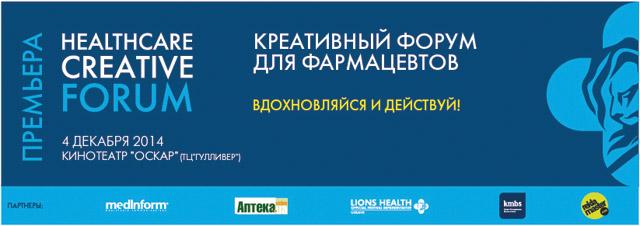 Креативный форум для фармацевтов Healthcare Creative Forum: вдохновляйся идействуй!
