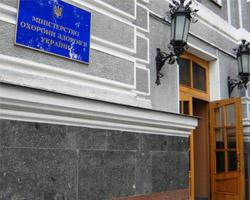 Тендерні торги МОЗ України: графік проведення налистопад 2014 року