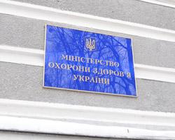 Лист МОЗ України щодо виробництва і обігу спирту етилового