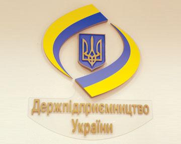 Реорганізація Держпідприємництва: Уряд знову створює Державну регуляторну службу України