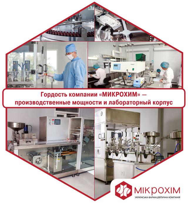 Опыт успешного новаторства от украинского производителя