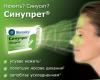 СИНУПРЕТ®:сила растений против синусита