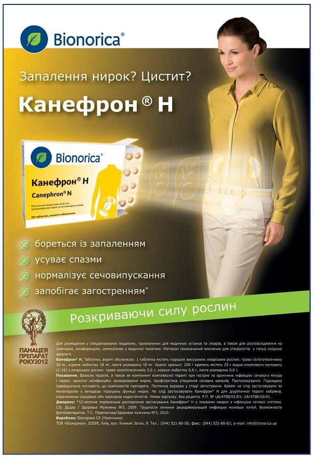 Канефрон