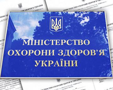 МОЗ України запрошує фахівців нароботу