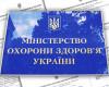 Затверджено нове Положення проМіністерство охорони здоров'я України