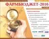 9-я специализированная конференция – практикум «Фармбюджет – 2016»