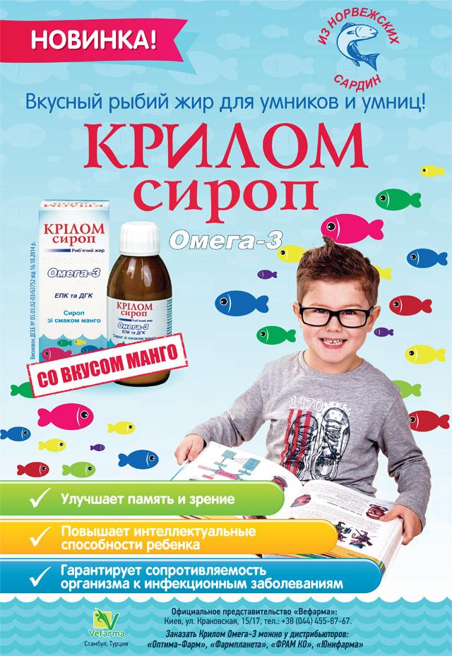 КРИЛОМ СИРОП