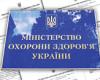 МОЗ України виграло суд управонаступника ТОВ «Вектор Фарма»