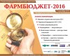 Фармбюджет 2016