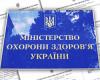 МОЗ України ініціює проведення службового розслідування стосовно першого заступника голови Держлікслужби