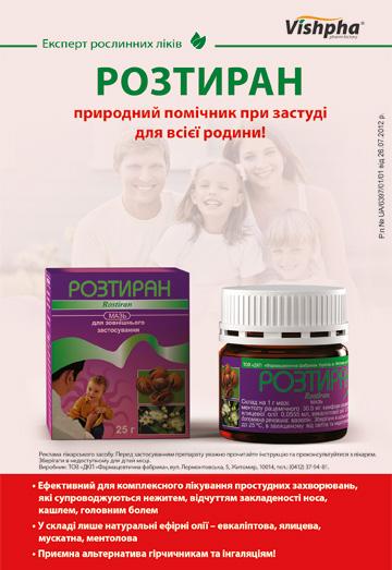 Вдыхая аромат здоровья: природное устранение простуды у всей семьи