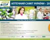 Аптечний саміт України — 2015