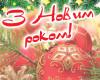Щасливого Нового року та Різдва!