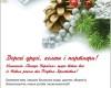 З Новим роком та Різдвом Христовим. Компанія Такеда