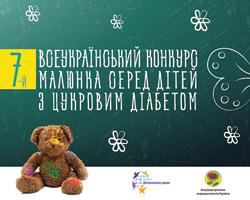 Сьомий Всеукраїнський конкурс малюнку серед дітей зцукровим діабетом: Санофі вУкраїні запрошує доучасті