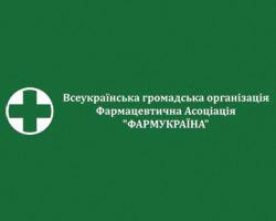 Зберігання ваптечних закладах ліків, що неналежать ліцензіату: застереження ГС «ФАРМУКРАЇНа»