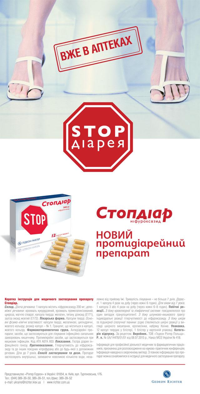 Stopdiar
